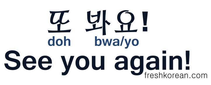 See you again - Fresh Korean