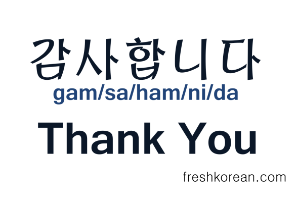 Thank You in Korean - Fresh Korean