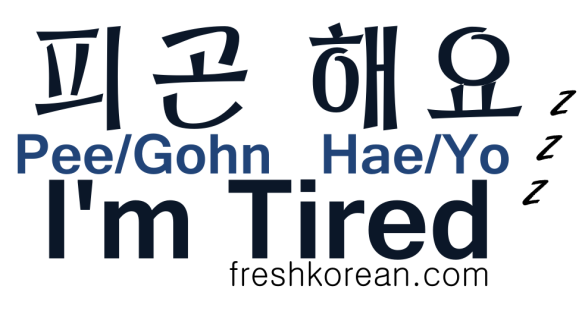 I'm Tired - Fresh Korean