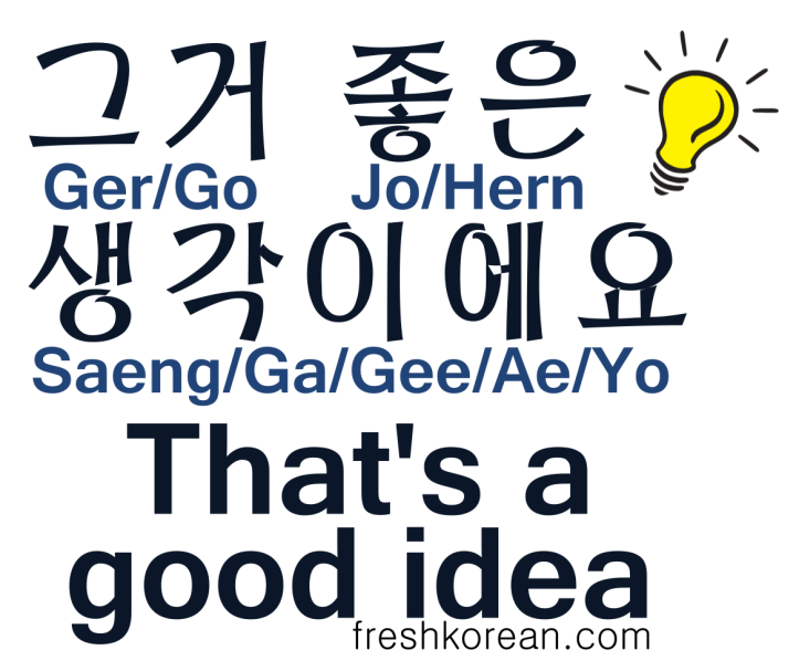 That's a good idea - Fresh Korean