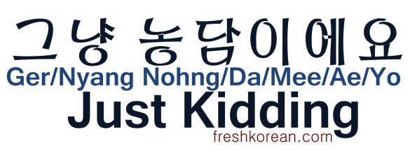 Just Kidding - Fresh Korean