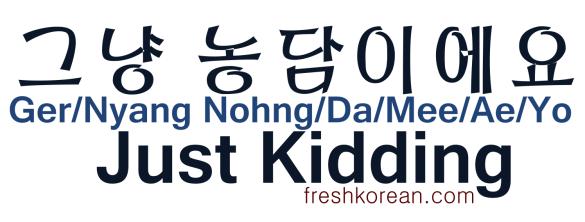 Just Kidding - Fresh Korean