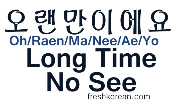 Long Time No See - Fresh Korean