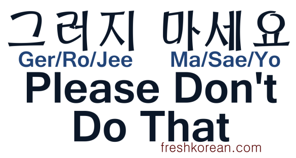 Please Don't Do That - Fresh Korean
