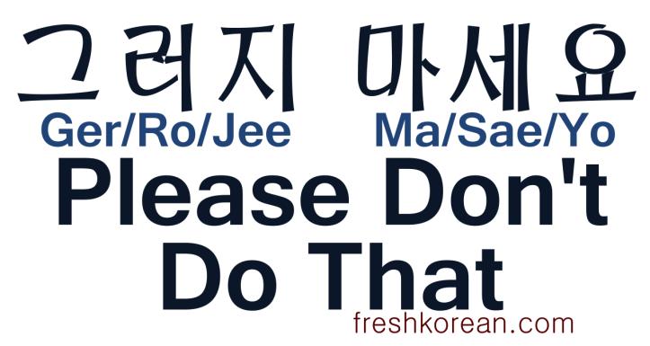 Please Don't Do That - Fresh Korean