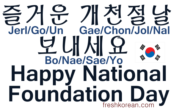 Happy National Foundation Day South Korea - Fresh Korean