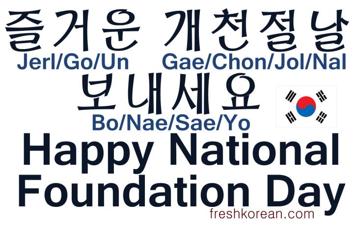 Happy National Foundation Day South Korea - Fresh Korean