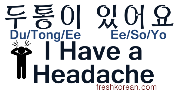I have a Headache - Fresh Korean
