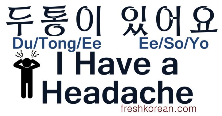 I have a Headache - Fresh Korean