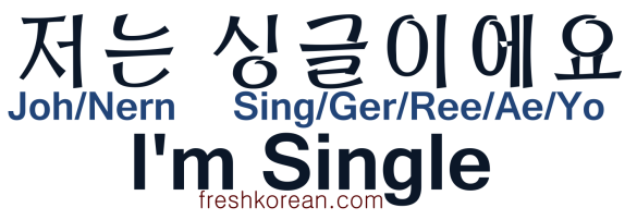I'm Single - Fresh Korean