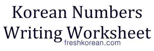 Korean Numbers Writing Worksheet Banner