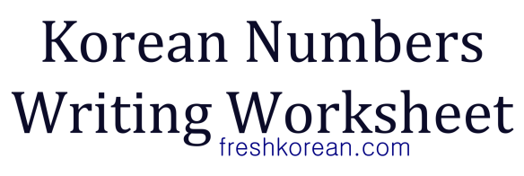 Korean Numbers Writing Worksheet Banner