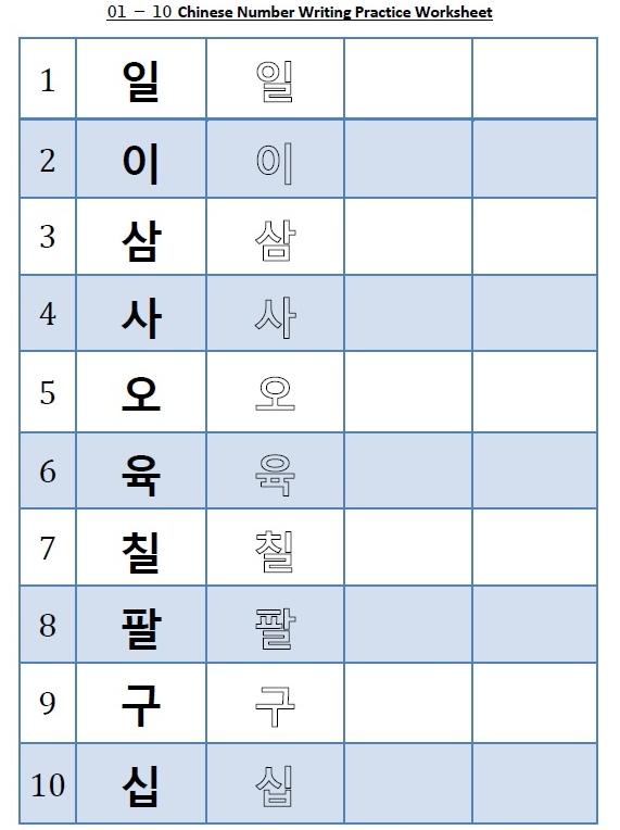 Sino Korean Number Worksheet 1 - 10