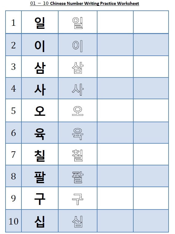 Sino Korean Number Worksheet 1 - 10