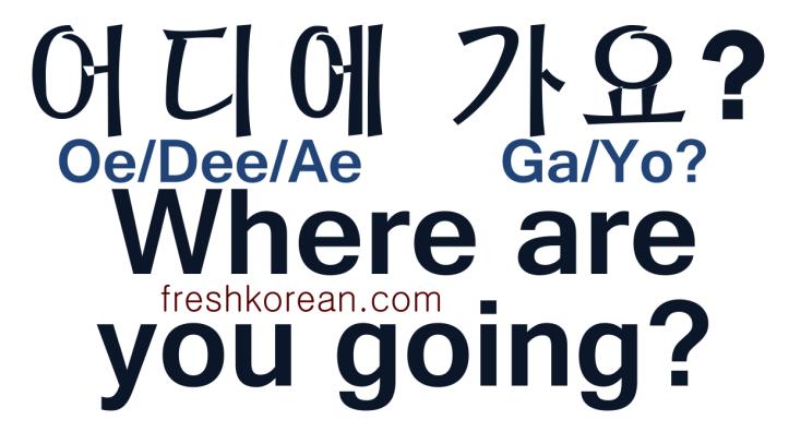 Where are you going - Fresh Korean
