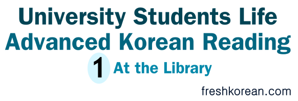 Advanced Korean Reading University Students Life 1