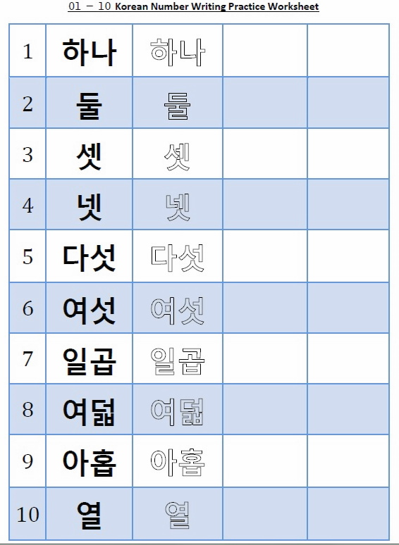 Korean Number Worksheet 1 - 10