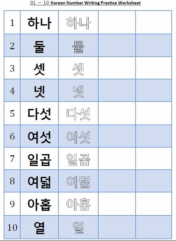Korean Number Worksheet 1 - 10