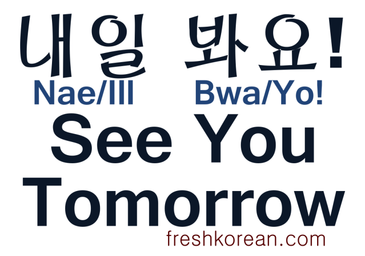 See You Tomorrow - Fresh Korean