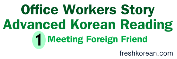 Advanced Korean Reading Office Workers Story 1