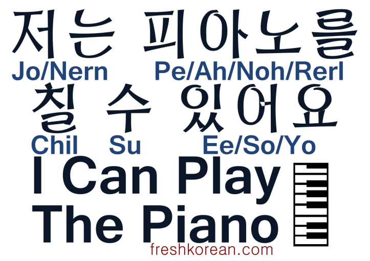 I Can Play The Piano - Fresh Korean