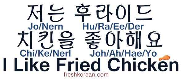 I Like Fried Chicken - Fresh Korean