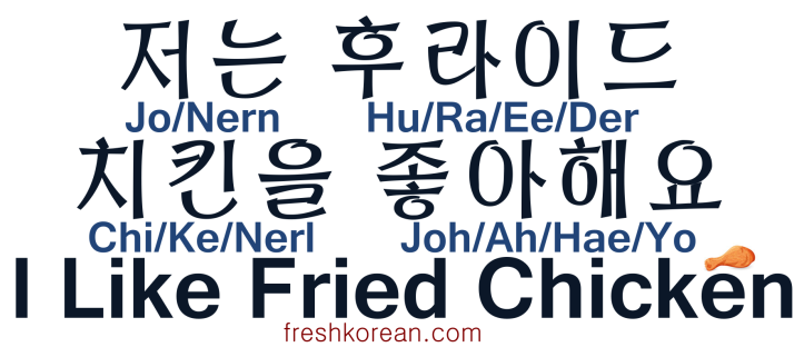 I Like Fried Chicken - Fresh Korean