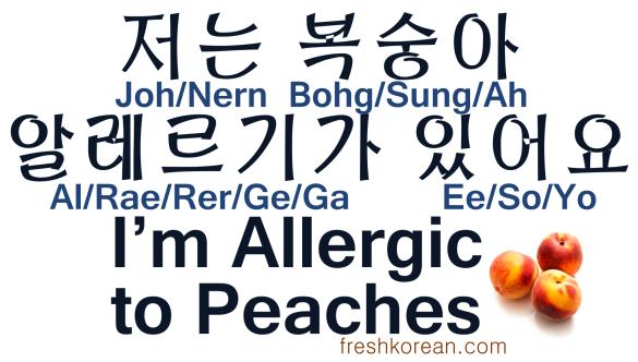 Im Allergic to Peaches - Fresh Korean
