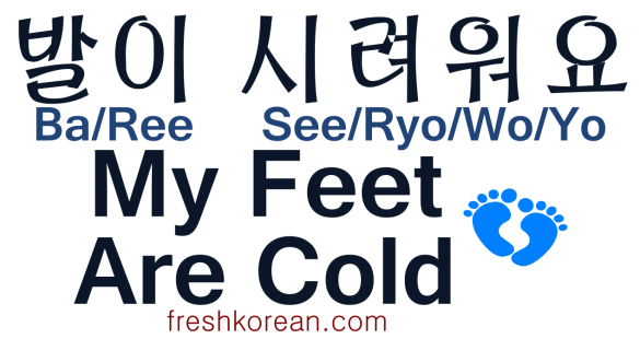 My Feet Are Cold - Fresh Korean