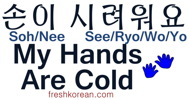 My Hands Are Cold - Fresh Korean