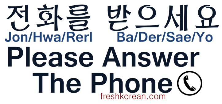 Please Answer the Phone - Fresh Korean
