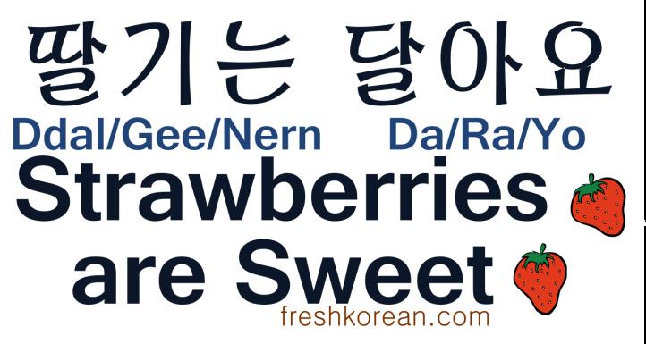 Strawberries are sweet - Fresh Korean