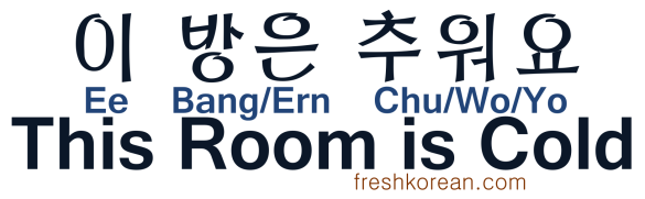 This Room is Cold - Fresh Korean
