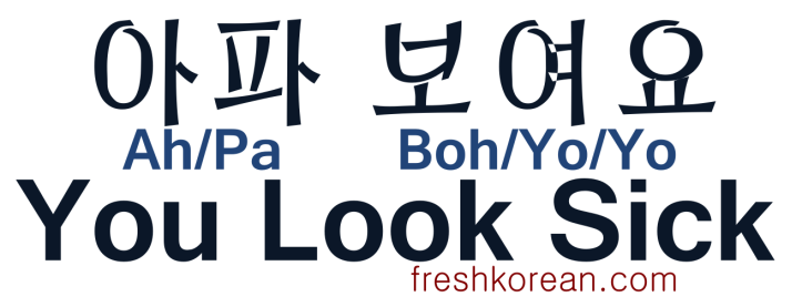 You Look Sick - Fresh Korean