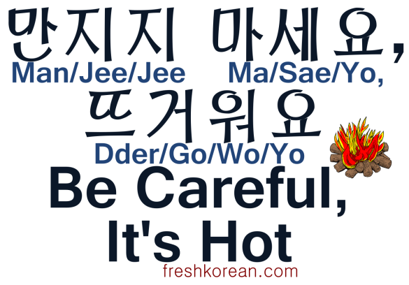 Be Careful, it's hot - Fresh Korean