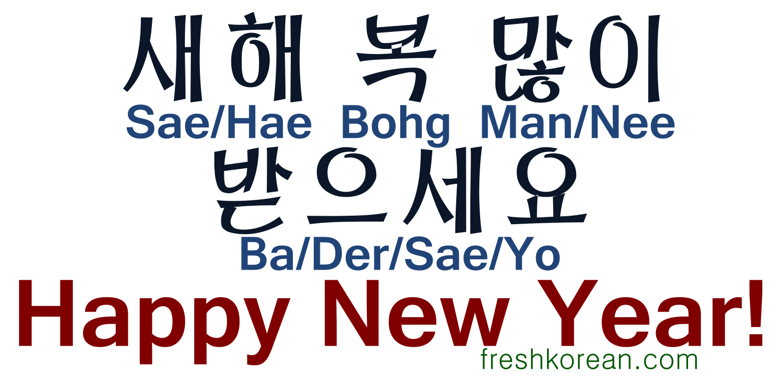 happy new year – Fresh Korean