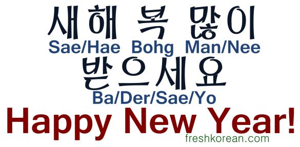 Happy New Year - Fresh Korean