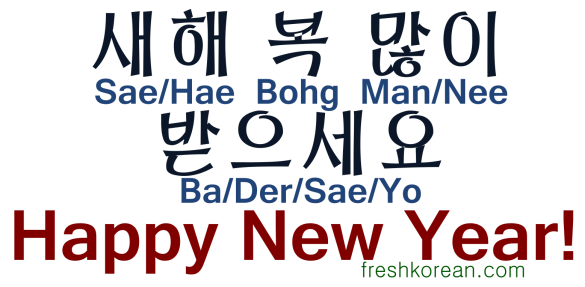 Happy New Year - Fresh Korean