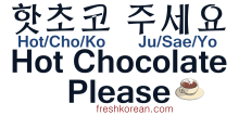 Hot Chocolate Please - Fresh Korean