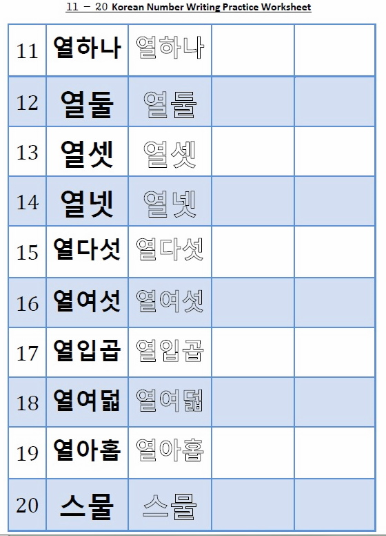 Korean Number Worksheet 11 - 20