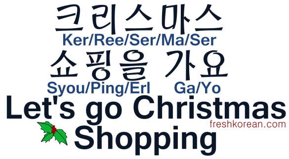 lets go christmas shopping - Fresh Korean