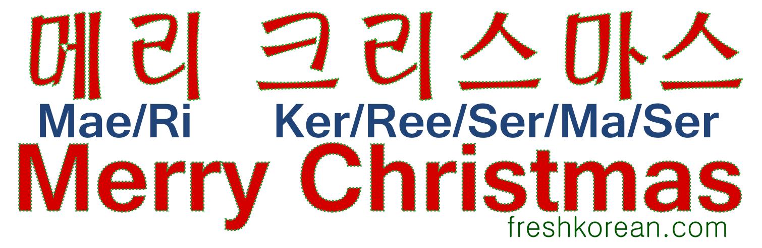 Merry Christmas In Korean.It S Hot Fresh Korean
