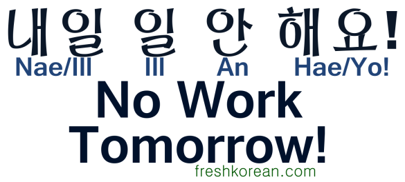 No Work Tomorrow - Fresh Korean