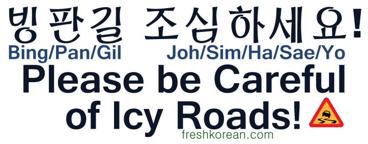Please be Careful of Icy Roads - Fresh Korean