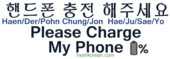 Please charge my phone - Fresh Korean