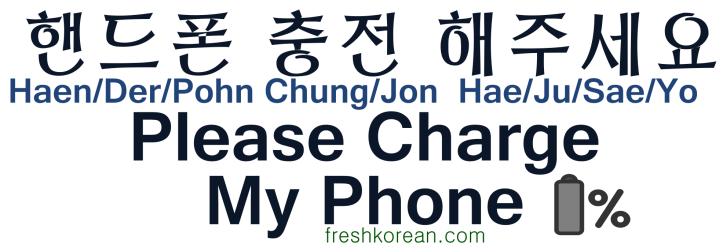 Please charge my phone - Fresh Korean