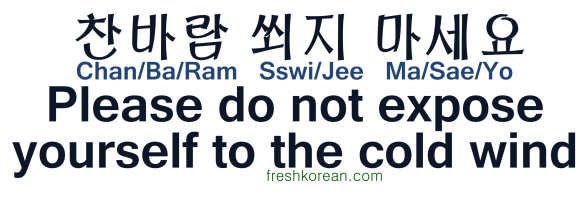 Please do not expose yourself to the cold wind - Fresh Korean