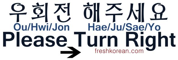 Please Turn Right - Fresh Korean