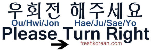 Please Turn Right - Fresh Korean