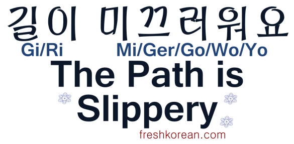 The Path is Slippery - Fresh Korean